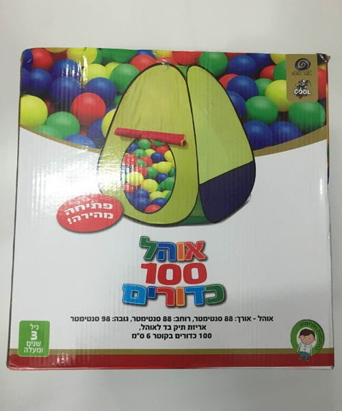 אוהל כולל 100 כדורים.jpg