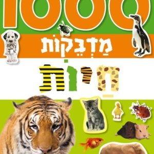 חיות 1000 מדבקות.jpg