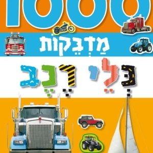 כלי רכב 1000 מדבקות.jpg