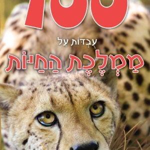 מאה עובדות על ממלכת החיות.jpg