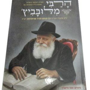 ספר הרבי מלובביץ.jpg