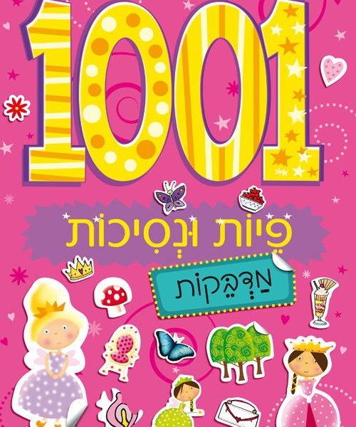 1001 נסיכות ופיות מדבקות.jpg