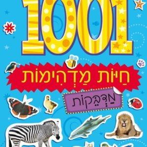 1001 מדבקות חיות.jpg