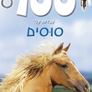 100 עובדות על סוסים.jpg