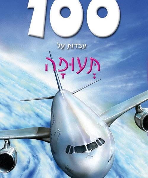 100 עובדות על תעופה.jpg