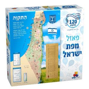 פאזל ישראל 120
