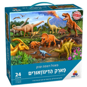 פאזל פארק הדינוזאורים