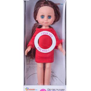 בובת אופנה מאיה אדומה