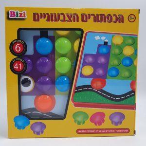 הכפתורים הצבעוניים עברית!!