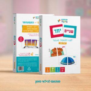 לוטו יהודי מגנטי - שניים יחד