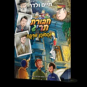 הדמית ספר קומיקס 4 החדש והמעודכן 300x407