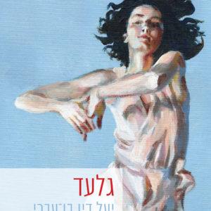 New Gilad Master